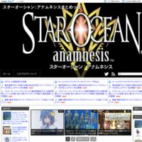スターオーシャン:アナムネシスまとめっぽ